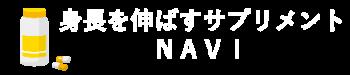 身長を伸ばすサプリメントNAVI