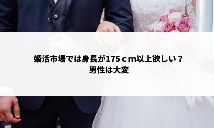 婚活には身長175cmが必要?