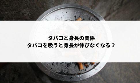 タバコで身長が伸びなくなる
