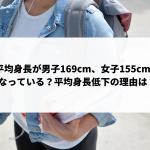 平均身長が169cmになっている理由