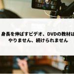 身長を伸ばすビデオ、DVD