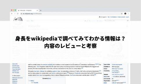 身長wikipedia
