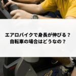 エアロバイク、自転車で身長が伸びる?